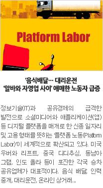 [일자리뉴스] '음식배달… 대리운전… '알바와 자영업 사이' 애매한 노동자 급증