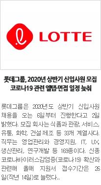 [일자리뉴스] 롯데그룹, 2020년 상반기 신입사원 모집… 코로나19 관련 엘탭·면접 일정 늦춰