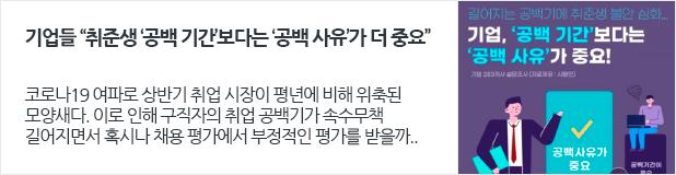 """[일자리뉴스] 기업들 """"취준생 '공백 기간'보다는 '공백 사유'가 더 중요"""""""