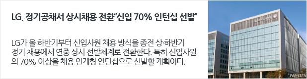 """[일자리뉴스] LG, 정기공채서 상시채용 전환…""""신입 70% 인턴십 선발"""""""