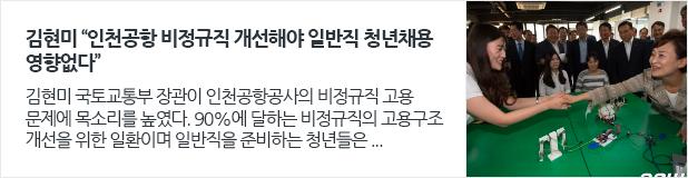 """[일자리뉴스] 김현미 """"인천공항 비정규직 개선해야…일반직 청년채용 영향없다"""""""