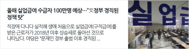 """[일자리뉴스] 올해 실업급여 수급자 100만명 예상…""""文정부 경직된 정책 탓"""""""