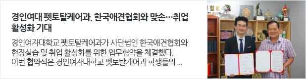 [일자리뉴스] 경인여대 펫토탈케어과, 한국애견협회와 맞손…취업 활성화 기대