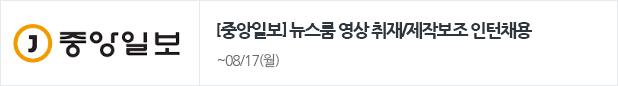 중앙일보 – 뉴스룸 영상 취재/제작보조 인턴채용