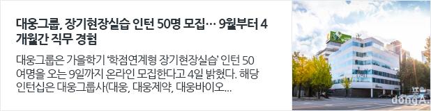 [일자리뉴스] 대웅그룹, 장기현장실습 인턴 50명 모집… 9월부터 4개월간 직무 경험