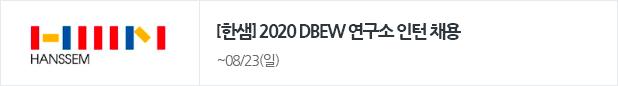 한샘 – 2020 DBEW 연구소 인턴 채용