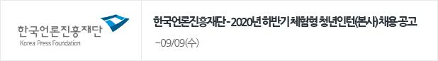 한국언론진흥재단 – 2020년 하반기 체험형 청년인턴(본사) 채용 공고