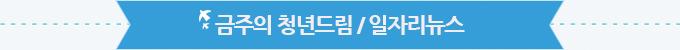 금주의 청년드림/일자리뉴스